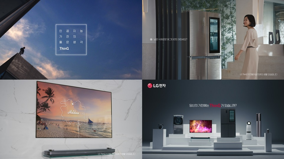 LG Electronics' global artificial intelligence brand.  Applied to LG products / services with various artificial intelligence platforms including 'Deep Thinking'.