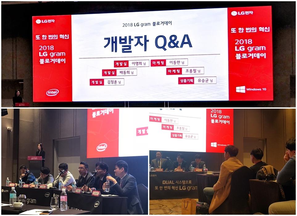 2018년형 LG 그램 행사 현장 - 개발자 Q&A