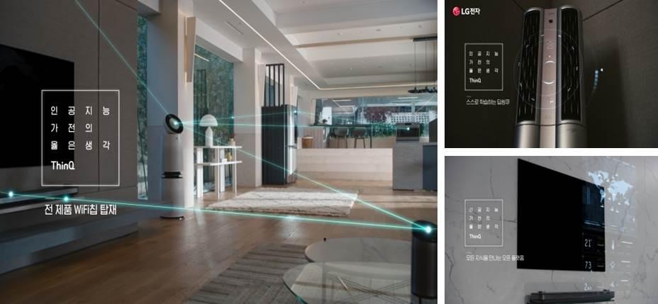 LG 씽큐 TV광고 장면