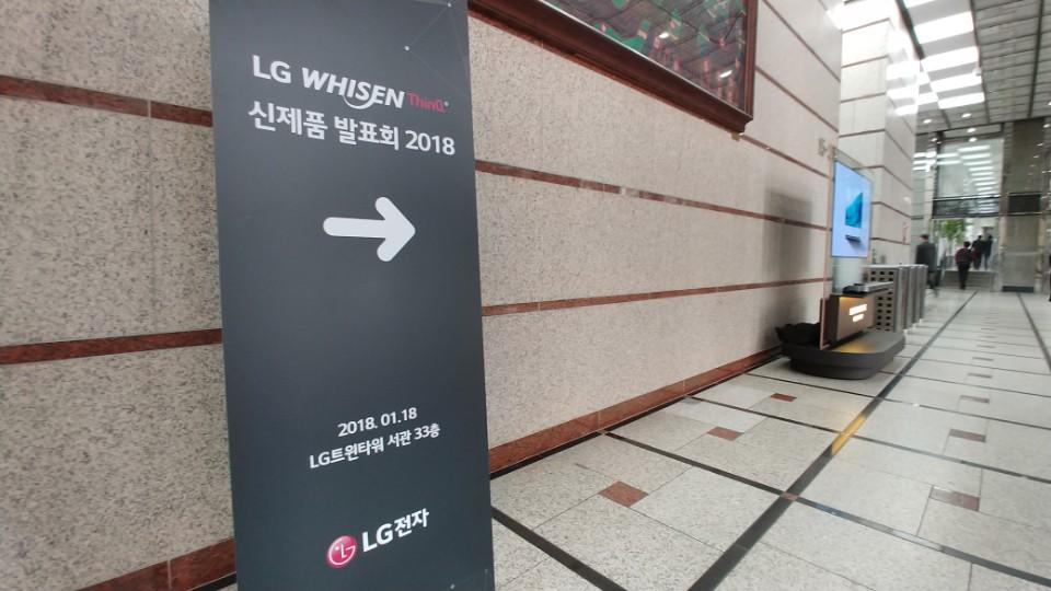 2018년형 LG 휘센 에어컨 신제품 발표회