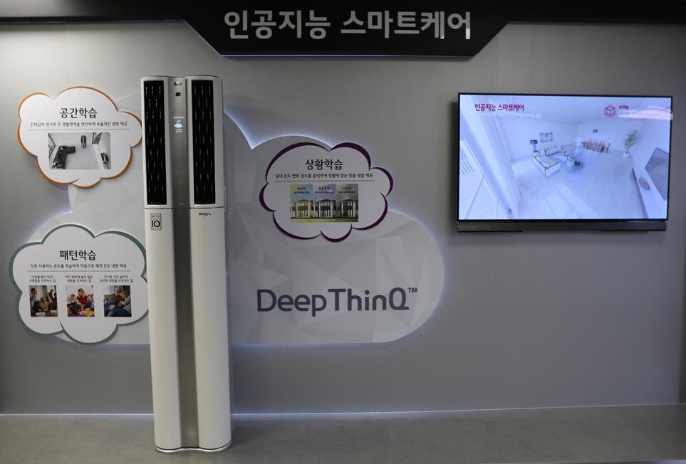 LG 휘센 씽큐 에어컨의 인공지능 '스마트케어'