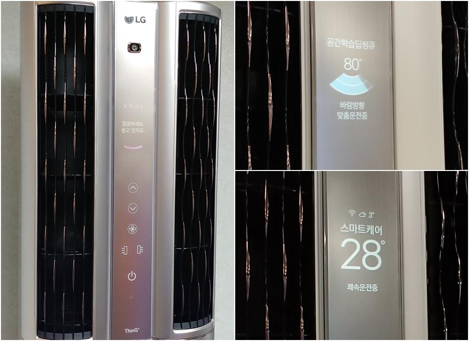 LG 휘센 씽큐 에어컨의 스마트케어 기능