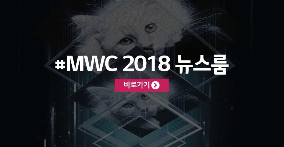 #MWC 2018 뉴스룸
