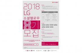 LG소셜캠퍼스 친환경분야 사회적경제기업 모집 진행 포스터