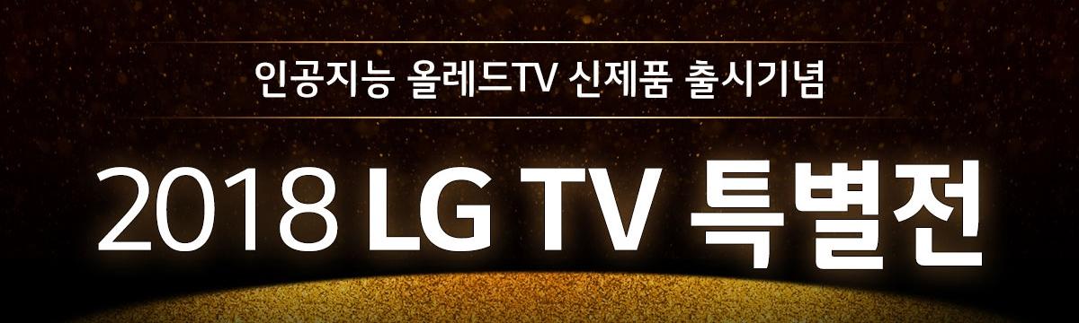인공지능 올레드TV 신제품 출시기념 2018 LG TV 특별전