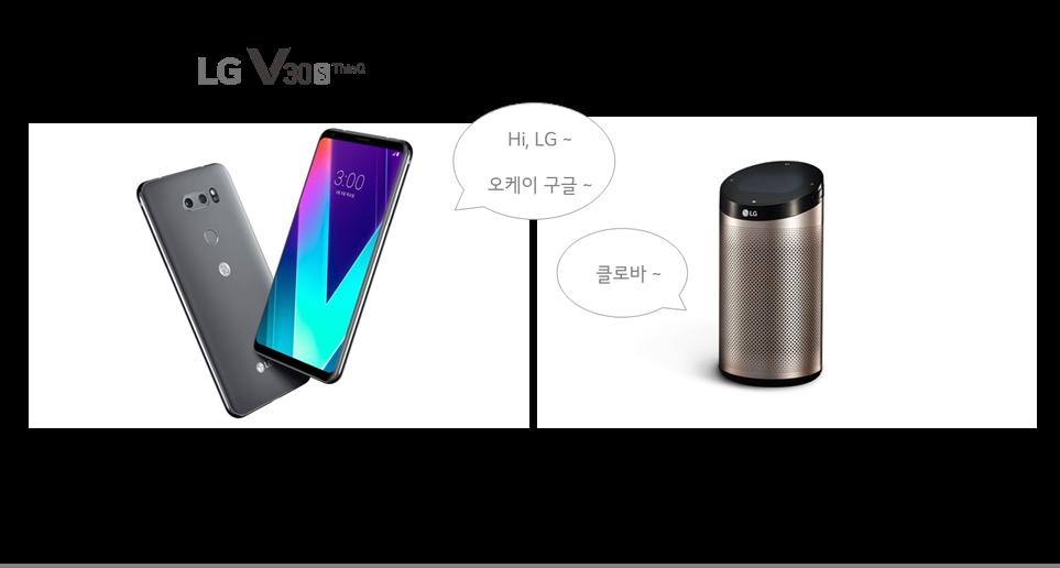 LG V30S ThinQ와 LG 씽큐 허브