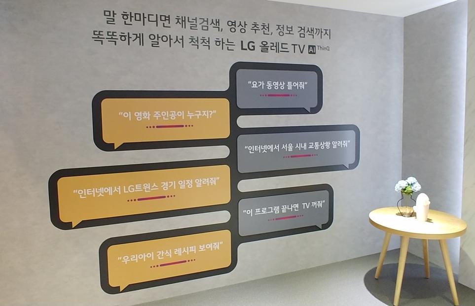 LG올레드TV AIThinQ의 자연어 처리