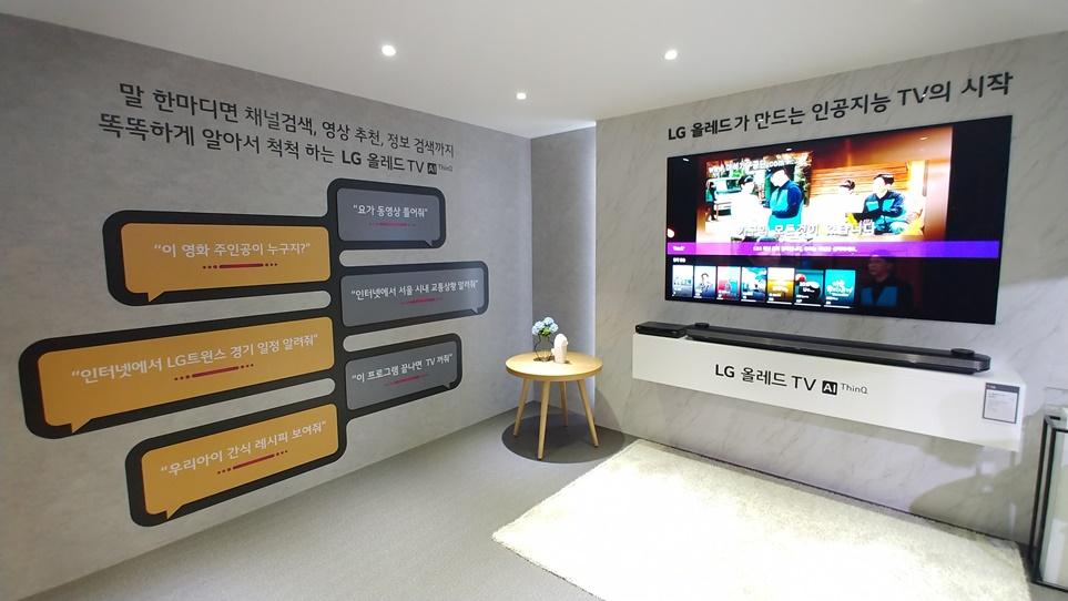 자연어 음성인식으로 고객의 말을 알아 듣는 'LG 인공지능 TV'