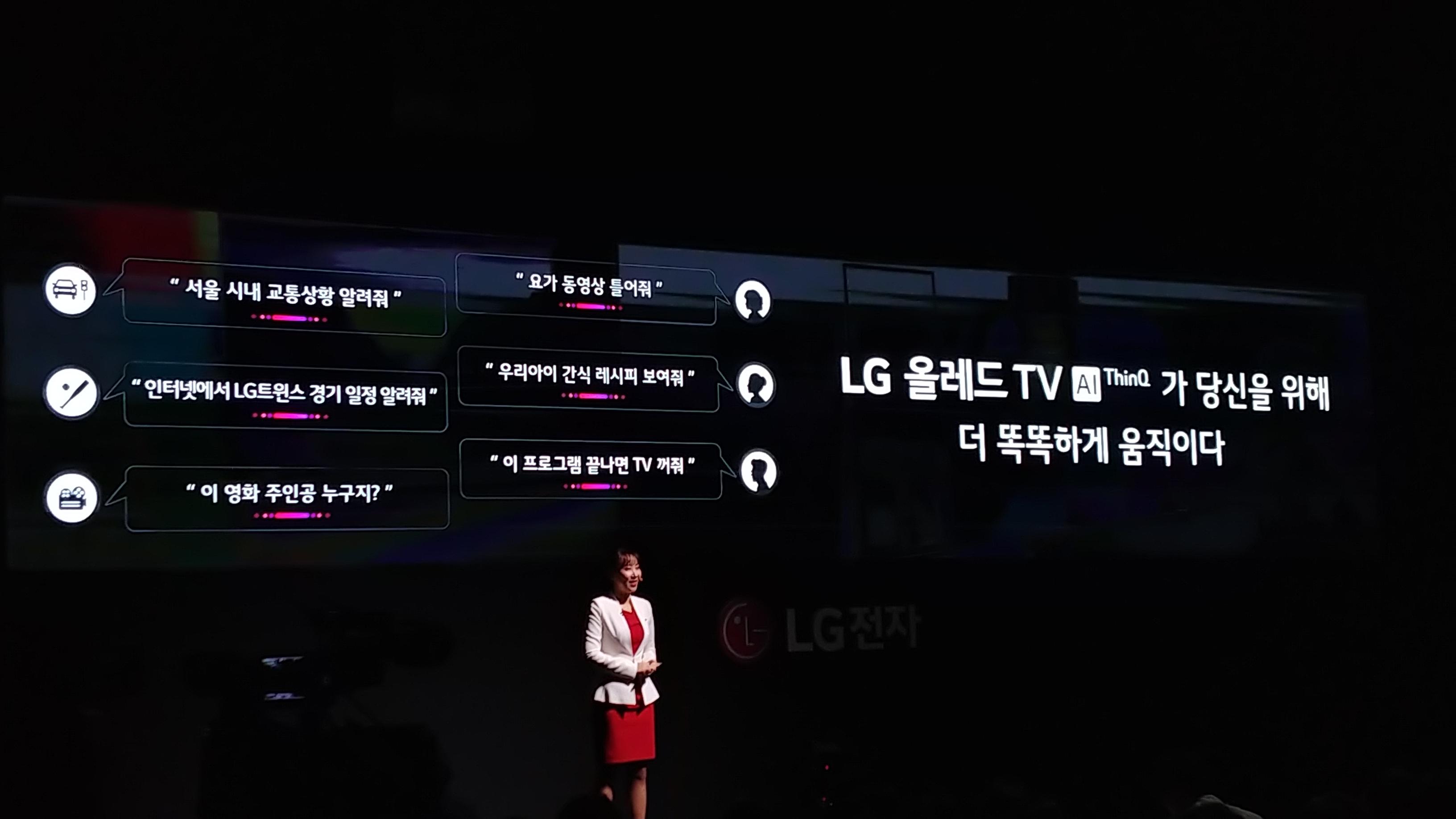 LG 올레드 TV AI 씽큐가 당신을 위해 더 똑똑하게 움직이다.