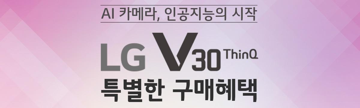 AI 카메라, 인공지능의 시작 LG V30 <sup>ThinQ</sup> 특별한 구매혜택