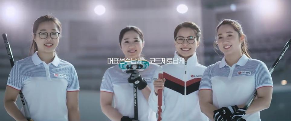 LG 코드제로 TV광고에 등장한 여자 컬링 국가대표 '팀 킴'