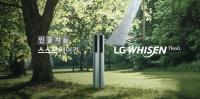 인공지능 스스로 에어컨 'LG 휘센 씽큐' TV 광고 이벤트