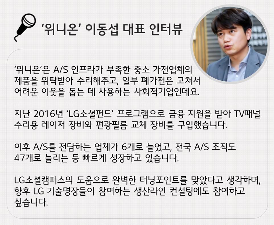 '위니온' 이동섭 대표 인터뷰