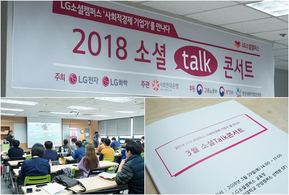 2018 소셜 talk 콘서트