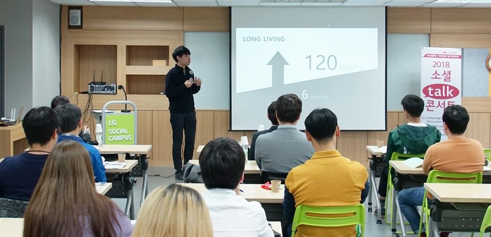 '루미르' 박재환 대표 강연