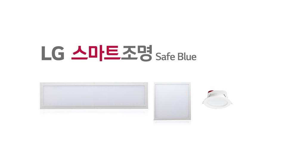 LG전자가 30일 LED조명 'LG 스마트조명 세이프블루(Safe Blue)' 신제품 14종을 선보였다. 이 제품은 빛의 파장을 조절하는 방식으로 눈 건강에 해로운 청색광을 기존 LED 조명보다 최대 60%까지 줄여준다. 청색광을 줄이기 위해 필터를 부착하던 기존방식에 비해 빛 효율과 조명 고유의 색 손실이 없다.