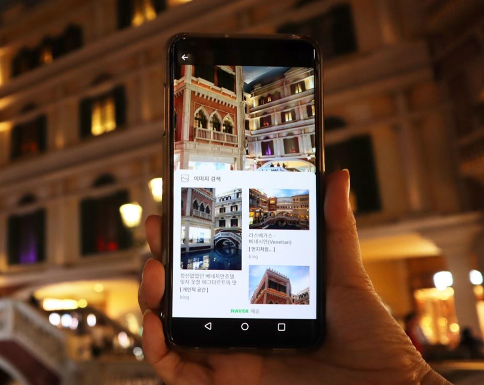 LG V30S ThinQ의 Q렌즈 이미지 검색