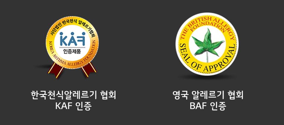 한국천식알르레기 협회 KAF 인증, 영국 알르레기 협회 BAF 인증