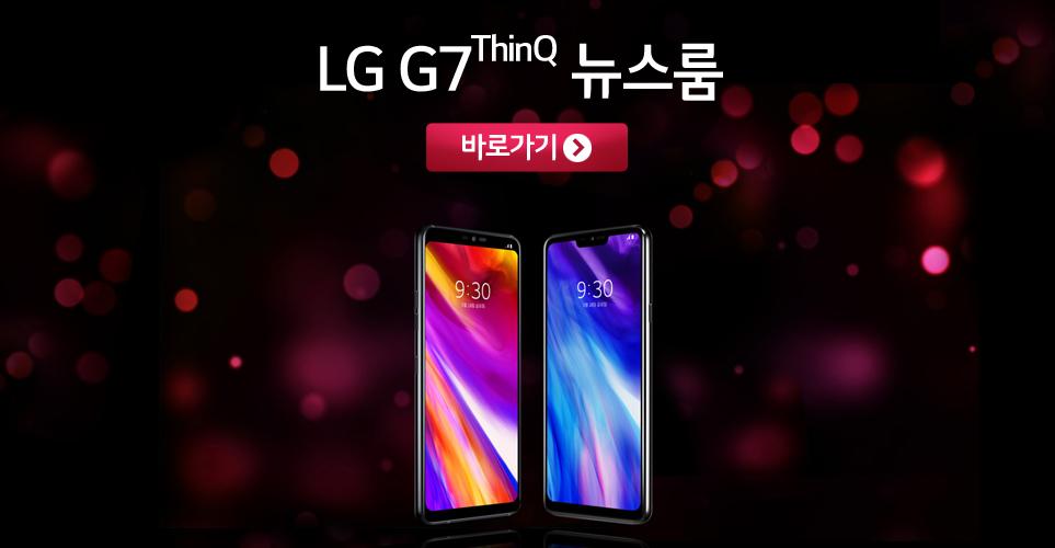 LG G7ThinQ 뉴스룸
