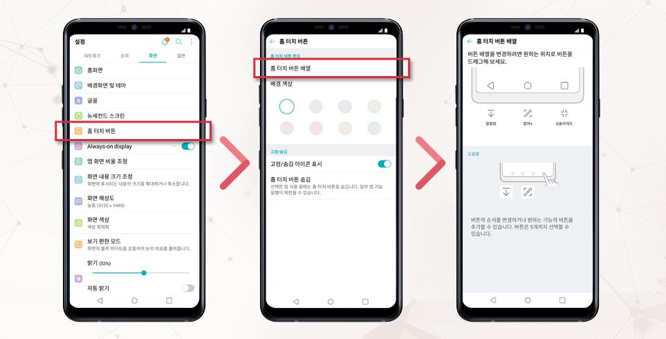 LG G7ThinQ의 홈 화면 버튼 설명서