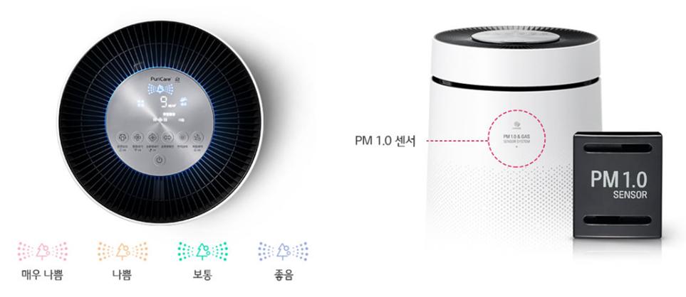 PM 1.0 센서