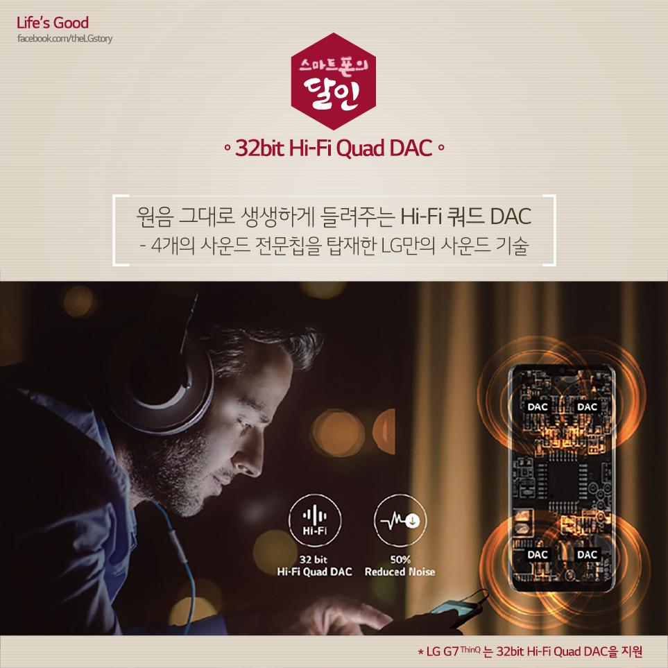 원음 그대로 생생하게 들려주는 Hi-Fi Quad DAC