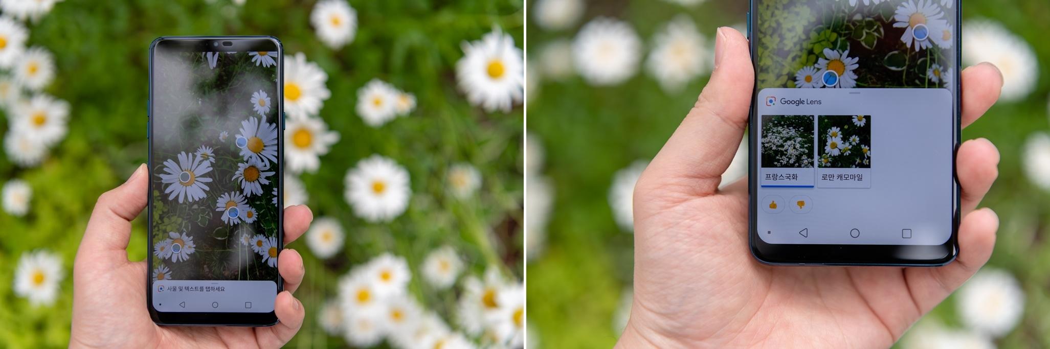 LG G7 ThinQ의 구글 렌즈