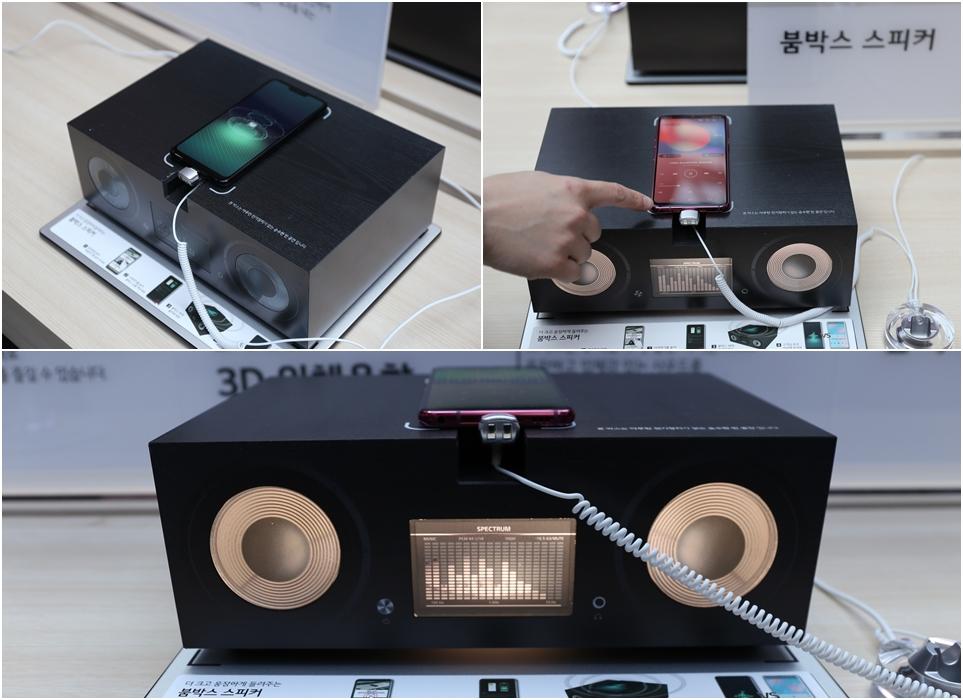LG G7ThinQ의 붐박스 스피커