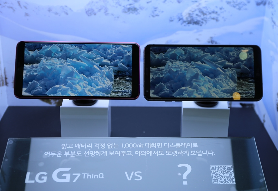 'LG G7ThinQ'(왼쪽)와 'LG G6'(오른쪽)의 화면 밝기 비교