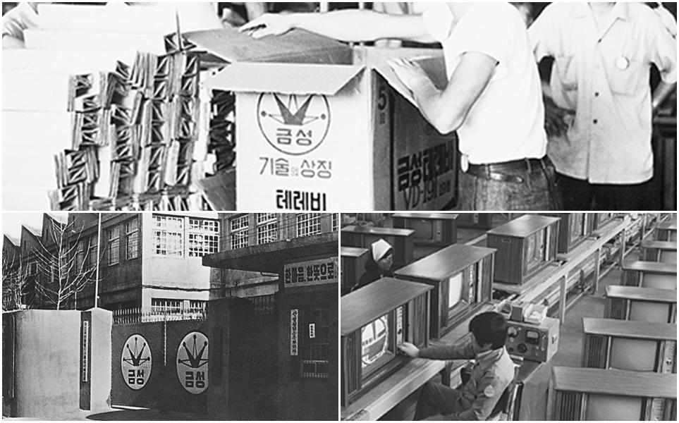 국내 최초 흑백 TV 출시