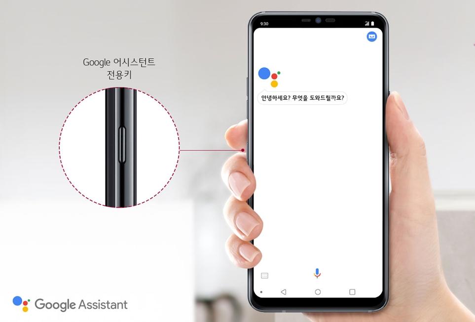 LG G7ThinQ의 구글 어시스턴트 전용키