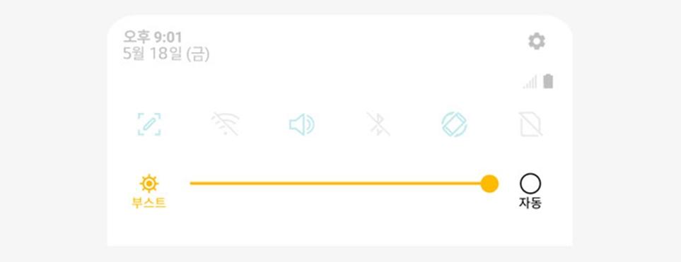 LG G7ThinQ의 밝기 부스터