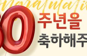 창립 60주년 기념! LG전자 '모두 사랑' 페스티벌