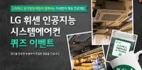 스타벅스 공기청정 매장과 함께하는 미세먼지 제로 프로젝트