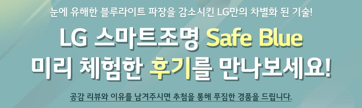 LG 스마트조명 Safe Blue 공감 리뷰 투표 이벤트