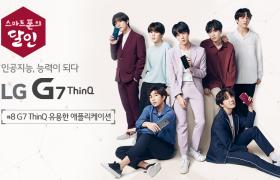 [스마트폰의 달인] LG G7 <sup>ThinQ</sup> ③ 기본 애플리케이션 편
