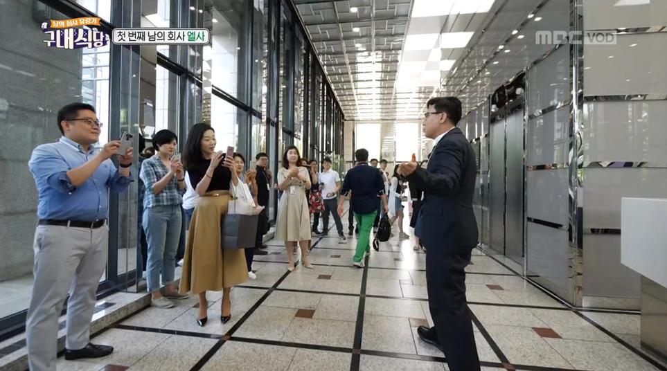 LG트윈타워를 방문한 이상민을 보기 위해 몰려든 LG 임직원들
