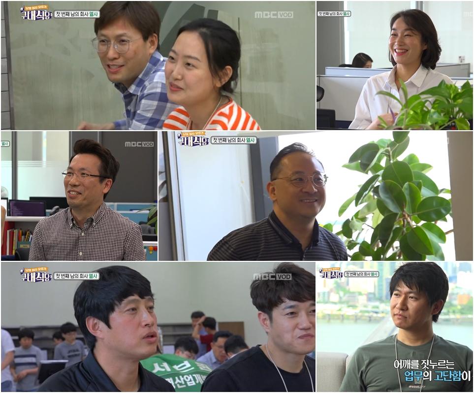 방송에 참여해준 LG 임직원들