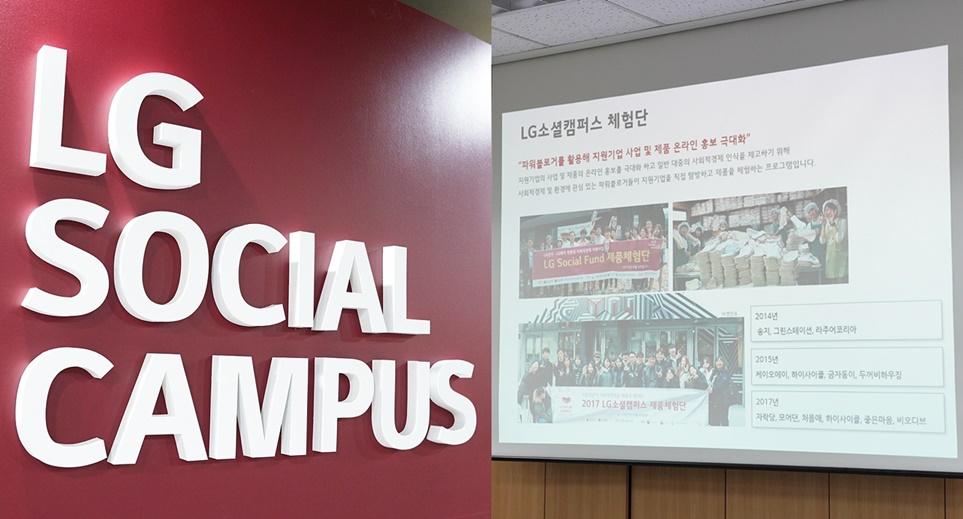 LG소셜캠퍼스