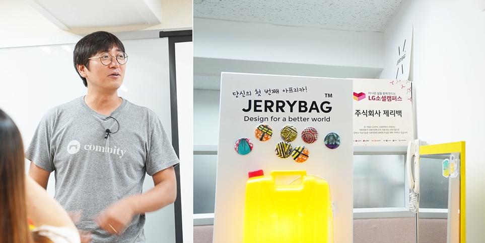 제리백, 삶의 무게를 나누는 가방