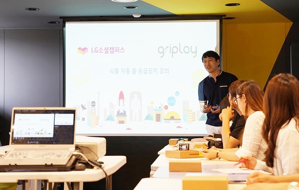 '그립플레이', 기술로 소외된 사람의 경험을 확장하다