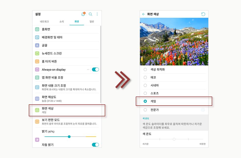 'LG G7ThinQ'에서 화면 색상 설정하는 방법