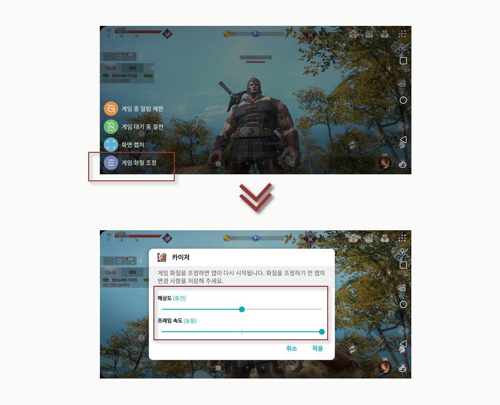 'LG G7ThinQ'로 게임 실행 시해상도와 프레임 속도 설정하는 방법