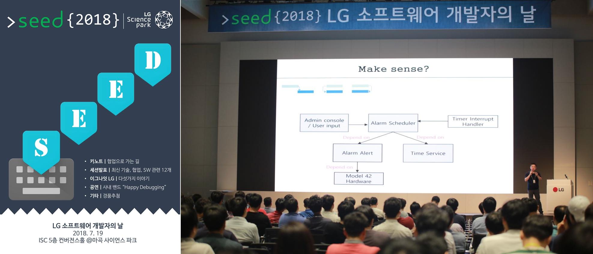 'LG소프트웨어 개발자의 날(SEED 2018)' 행사