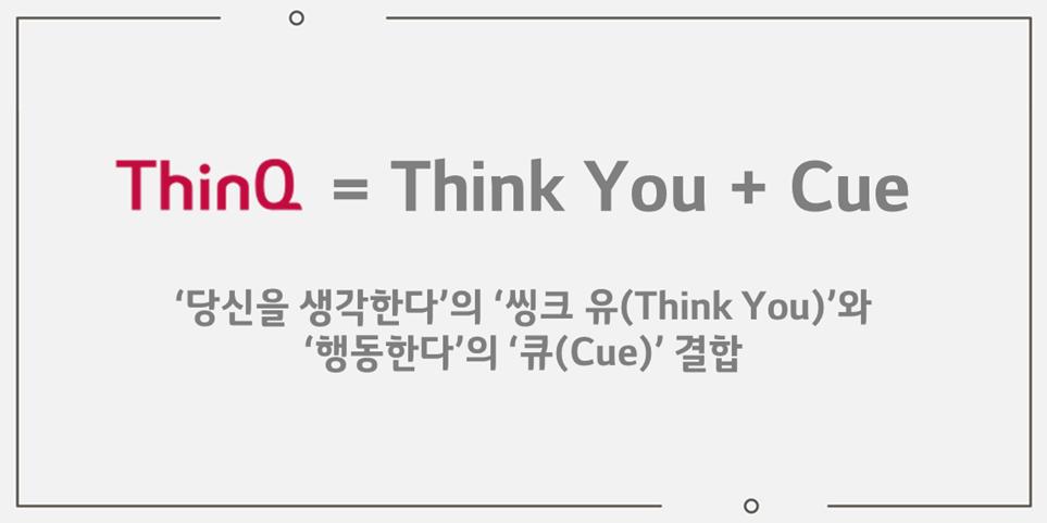 ThinQ '당신을 생각한다'의 '씽크 유'와 '행동하다'의 '큐'의 결합