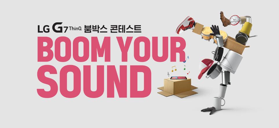 LG G7 ThinQ 붐박스 부스터 콘테스트 BOOM YOUR SOUND