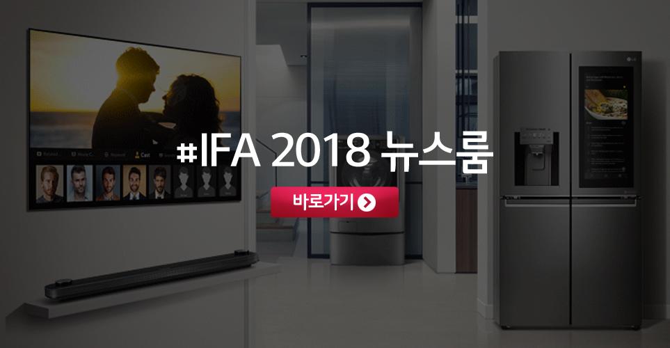 #IFA 2018 뉴스룸