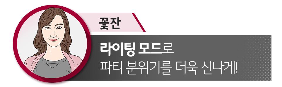 꽃잔 - 라이팅 모드로 파티 분위기를 더욱 신나게!