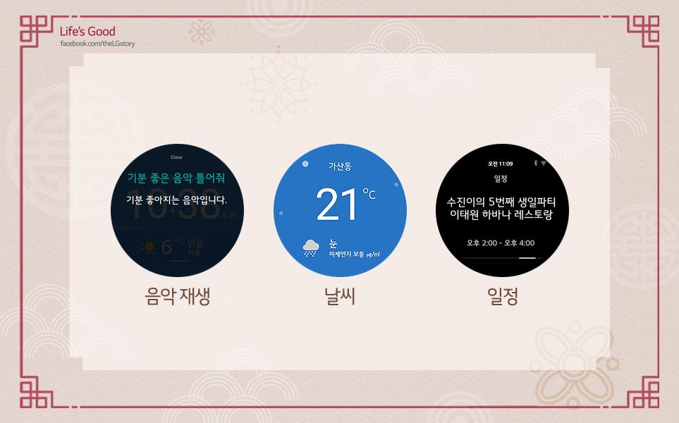 LG 씽큐 허브 기능(음악재생, 날씨, 일정)