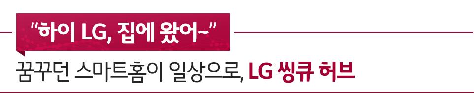 꿈꾸던 스마트홈이 일상으로, LG 씽큐 허브